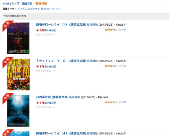 Amazon.co.jp__福井晴敏