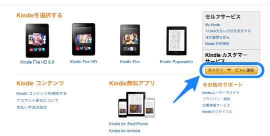 Amazon.co.jp_ヘルプ__Kindle_サポート-2