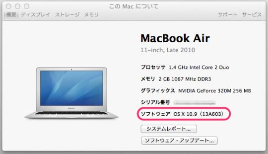 この_Mac_について