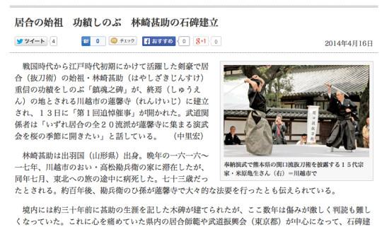 東京新聞_居合の始祖 功績しのぶ 林崎甚助の石碑建立_埼玉_TOKYO_Web_