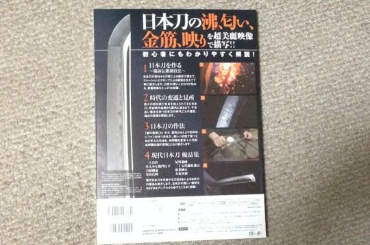 日本刀DVD2