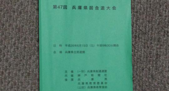 H26hyogotaikai1