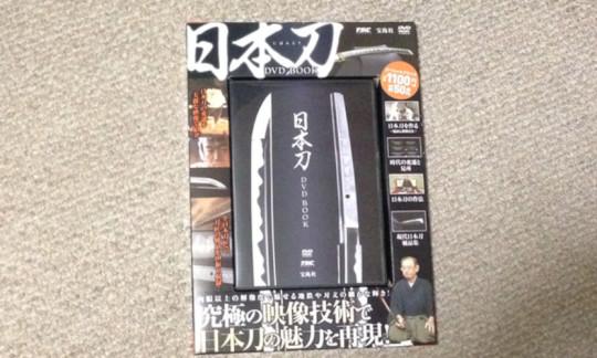 日本刀DVD