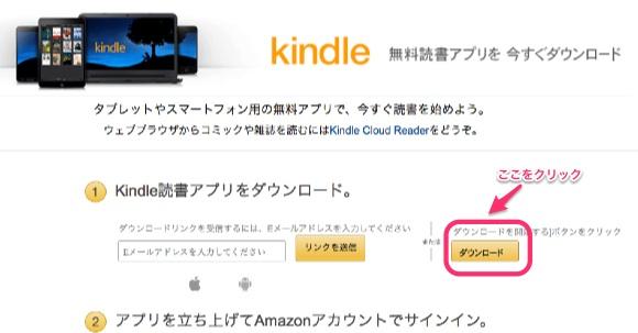Amazon_co_jp__Kindle_無料アプリ