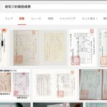 銃砲刀剣類登録書_Google_検索