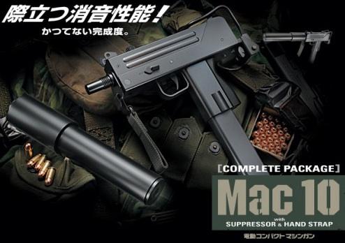 東京マルイ_MAC10