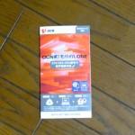 ocnモバイルoneアクティベートカード