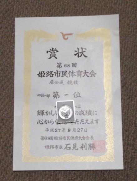 H27姫路大会6