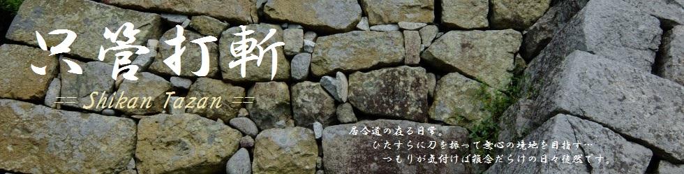 只管打斬  /// Shikan-tazan ///