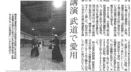 20151219_読売新聞_中崎公会堂2