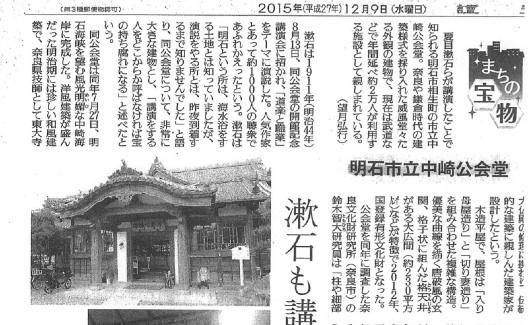 20151219_読売新聞_中崎公会堂