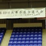 H28兵庫県居合道大会1