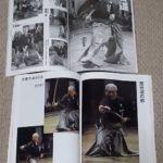 剣道時代_日本2016年6月号2