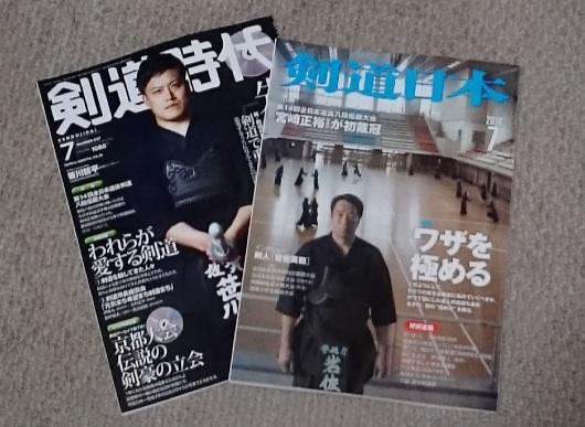 剣道時代_日本2016年6月号