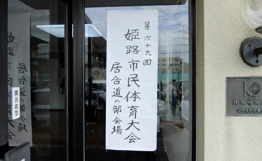 69回_姫路大会1