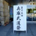 2016兵庫武道祭1