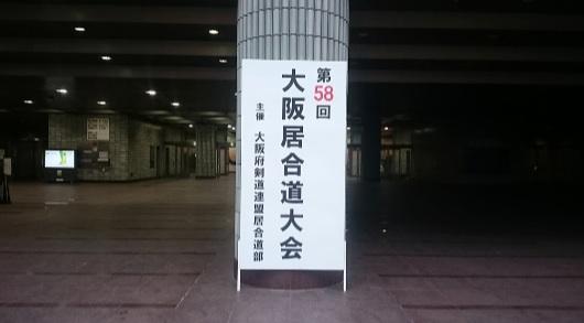 201701_大阪大会1