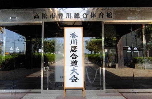 2017_香川大会1