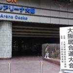 大阪居合道大会2018_1