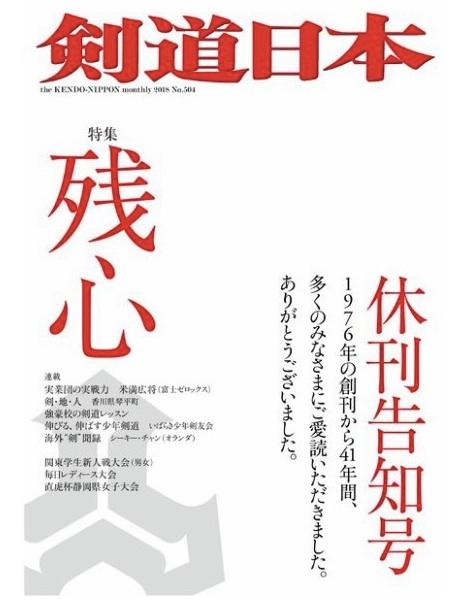 『剣道日本』休刊