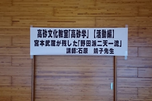 高砂学_2018_1