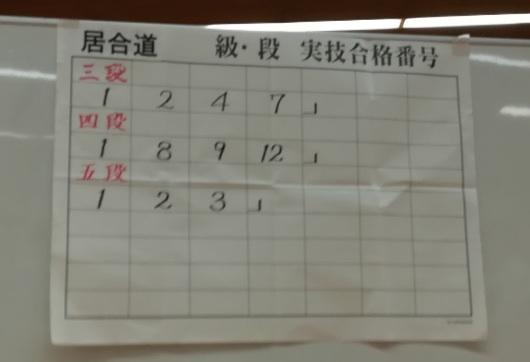2018_春の昇段審査_4