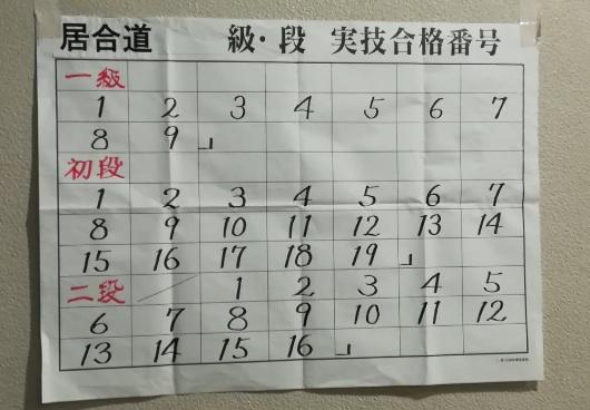 2018_春の昇段審査_3