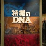 特撮のDNA展_3