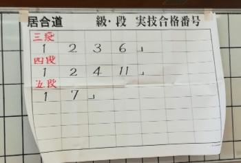 2018秋の昇段審査2