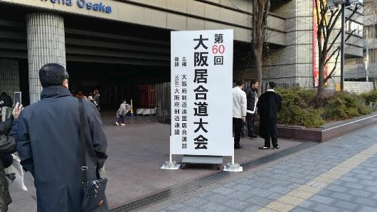 201901_大阪居合道大会_1