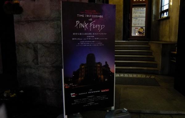 pinkfloyd_神戸税関_1